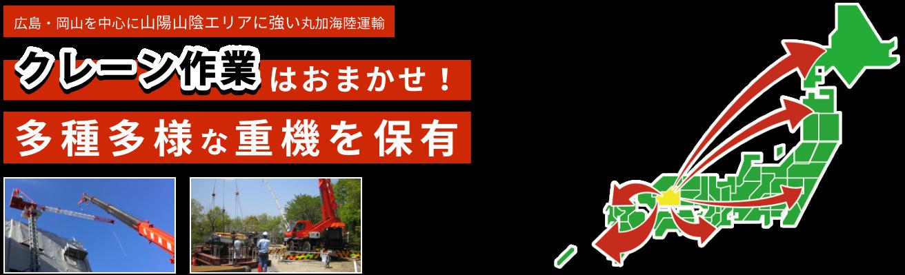 広島・岡山を中心に山陽山陰エリアに強い丸加海陸運輸 クレーン作業はおまかせ!多種多様な重機を保有