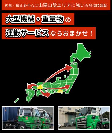 広島・岡山を中心に山陽山陰エリアに強い丸加海陸運輸 大型機械・重量物の運搬サービスならおまかせ!