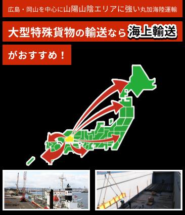 広島・岡山を中心に山陽山陰エリアに強い丸加海陸運輸 大型特殊貨物の輸送なら海上輸送がおすすめ!