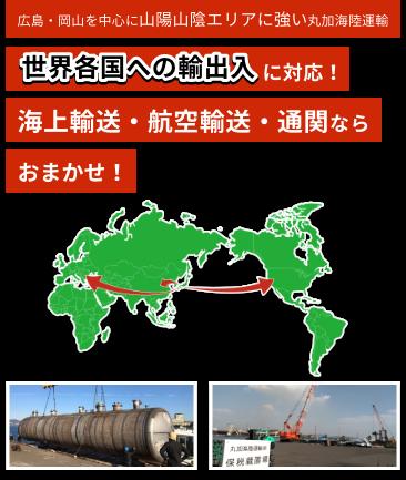広島・岡山を中心に山陽山陰エリアに強い丸加海陸運輸 世界各国への輸出入に対応!海上輸送・航空輸送・通関ならおまかせ!