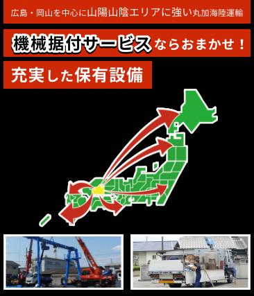 広島・岡山を中心に山陽山陰エリアに強い丸加海陸運輸 機械据付サービスならおまかせ!充実した保有設備