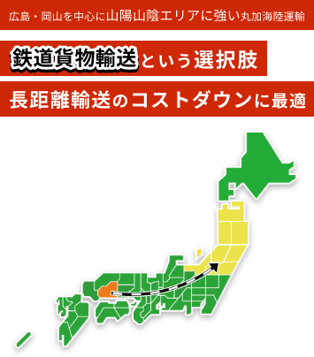 広島・岡山を中心に山陽山陰エリアに強い丸加海陸運輸 鉄道貨物輸送という選択肢長距離輸送のコストダウンに最適