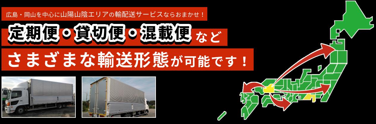 広島・岡山を中心に山陽山陰エリアの輸配送サービスならおまかせ! 定期便・貸切便・混載便などさまざまな輸送形態が可能です!