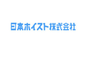 日本ホイスト株式会社