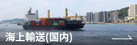海上輸送(国内)